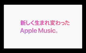 apple japan apple japan 新しいcm 新しく生まれ変わった apple music を公開