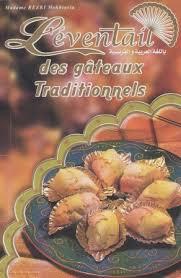 cuisine alg駻ienne madame rezki la cuisine algérienne l eventail des gateaux traditionnels