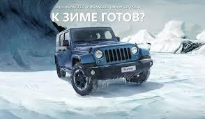 jeep polar edition официальный дилер jeep в кемерове зао нью йорк моторс сибирь