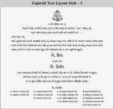 Wedding Invitation Card Matter In Birthday Invitation Card In Gujarati Amazing Ebookzdb Com