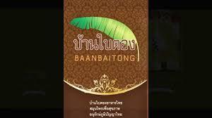 thai food menu design youtube