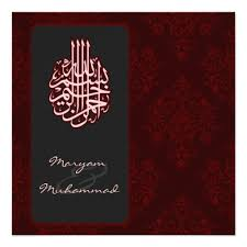 islamic wedding invitations personalized islamic wedding invitations custominvitations4u