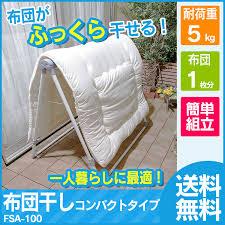 Down Comforter In Washing Machine L Plus Rakuten Global Market Futon Drying Stand Type Fsa 100