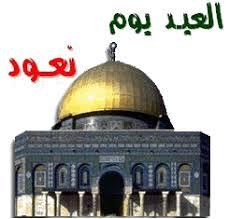 انه مجرد حلم عذرا فلسطين  Images?q=tbn:ANd9GcRSovg9UNA4jWLacgw0HpPu9DC1td-betd5WK3Y9j8_q_115DN2rT5fTOI5