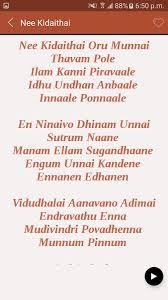 all tamil songs lyrics 7 0 apk android audio apps