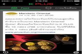 cuisine tv plus กส กรไทยพร อมให บร การอ มาร เก ตเพลส ม ค น ไฮไลท ฟ ตบอลล าส ด
