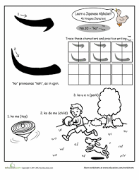 hiragana alphabet alphabet worksheets and kos