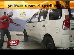 Steam Clean Car Interior Price Speed Car Wash In Khabar Bharti A Prominent News Channel In