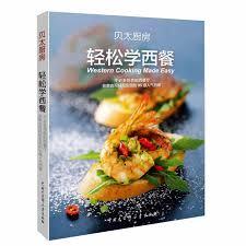 cuisine pour d饕utant nouveau facile à apprendre nourriture occidentale livre pour