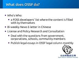bureau du s駭at foss on government policy industry adoption cus promotion and co