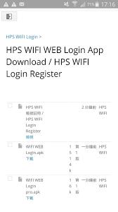 hps wifi login english instructions hps wifi web login app
