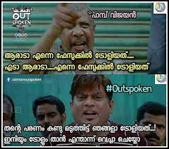 Cell Tech Meme - kerala police pulls up facebook page for meme on pinarayi vijayan