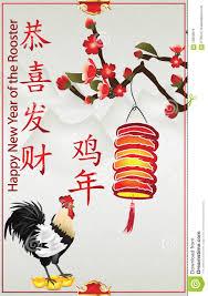 printable chinese new year greeting card 2017 cartoon vector