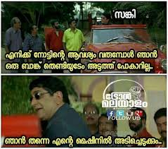 Meme Makers - 8 times kerala meme makers went bananas in 2017 and had us laughing