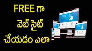 tutorial web c web design tutorials in telugu how to make a free website youtube