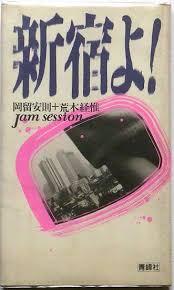 cuisine cagnarde blanche noboyoshi araki shinjuku yo 1984 zucker books