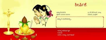 wedding card design religious outline best recommended