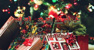 merry christmas korean