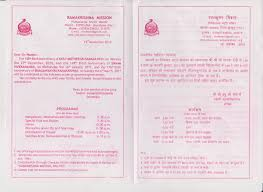 invitation programs section of ramakrishna mission khetri website invitation