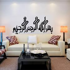 online get cheap family wall mural aliexpress com alibaba group islamic design muslim islamic bedroom living room tv sofa background wall stickers family quotes waterproof wall mural art