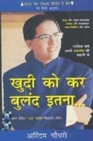 Count Your Chickens Before They Hatch Arindam Chaudhuri Pdf Books By Arindam Chaudhuri Arindam Chaudhuri Books India