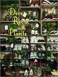 room with plants amazon com deco room with plants 9784861008658 satoshi kawamoto