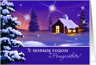 russian new year cards russian new year s cards from greeting card universe