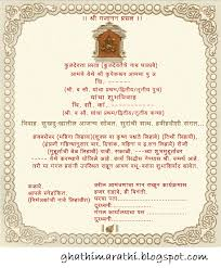 marriage invitation card sle marathi wedding invitation cards messages popular wedding