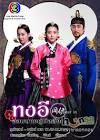 ขาย dvd ทงอี จอมนางคู่บัลลังก์ เสียงพากย์ไทยช่อง3 DONG YI (ทงอี ...