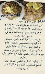 foodies recette cuisine pin by nour el yakin on طبخ cuisine recettes cuisine