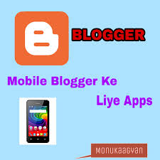 useful android apps mobile ke liye useful android apps monu ka gyan