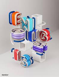 97 best logo 3d id images on pinterest 3d typography