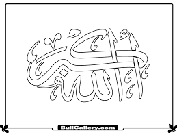 kobe bryant coloring pages allah name printable kids coloring pages bull gallery