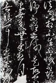 amazon si鑒e social 12 best calligraphy kuang cao images on calligraphy