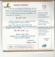 wedding wishes kannada friends wedding invitation cards in kannada wedding invitation