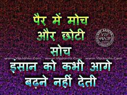 effort quotes in hindi quotes about hindi 74 quotes