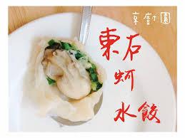 cuisiner les c鑵es 京廚園 手工水餃 inicio