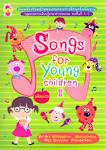 หนังสือเพลงภาษาอังกฤษกับพิงค์กี้ เล่ม 2 พร้อม CD [Engine by iGetWeb.
