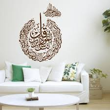 muslim decorations islamic muslim bismillah modern quran calligraphy home decor