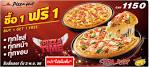 Pizza Hut ซื้อ 1 แถม 1 กันยายน – พฤศจิกายน | promotions.co.th