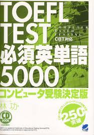改訂新版 toefl test必須英単語5600 cd book 書籍案内 ベレ出版
