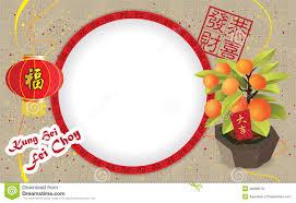 Chinese Birthday Invitation Card Chinese New Year Greeting Card Royalty Free Stock Photos Image