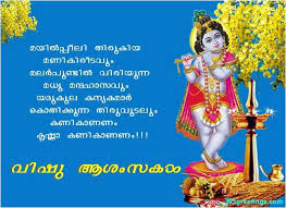 Wedding Wishes Malayalam Sms Vishu Messages Archives 365greetings Com