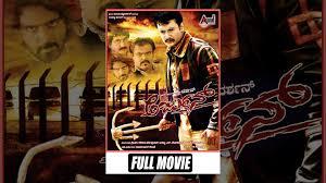 arjun kannada full movie challenging star darshan urvashi