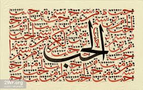 love quote in arabic calligraphy in thuluth script arabic