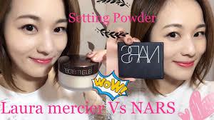 nars light reflecting pressed setting powder spec liz laura mercier translucent setting powder vs nars light