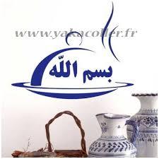 stikers cuisine stickers cuisine islam plat bismillah