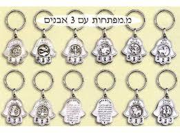 hoshen stones key chains israel1shop widest israel shop 3 hoshen