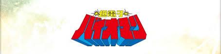 choudenshi bioman super sentai battle dice o wiki fandom