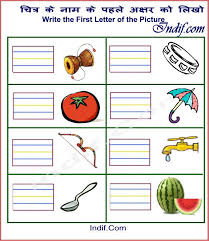 hindi letters worksheets free worksheets library download and